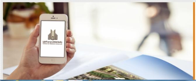 إطلاق النظام الإلكتروني الخاص بالإسكان الجامعي بجامعة الأمير سطام